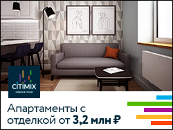 Апартаменты комфорт-класса Citimix C отделкой от 3,2 млн